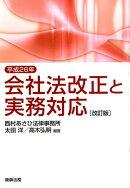 平成26年会社法改正と実務対応改訂版