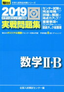 大学入試センター試験実戦問題集数学2・B(2019)