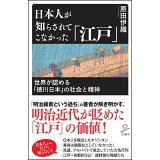 日本人が知らされてこなかった「江戸」 (SB新書)