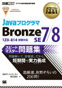 JavaプログラマBronze SE 7/8スピードマスター問題集 オラクル認定資格試験学習書 (オラクル認定資格教科書) [ …