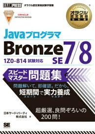 JavaプログラマBronze SE 7/8スピードマスター問題集 オラクル認定資格試験学習書 (オラクル認定資格教科書) [ 日本サード・パーティ株式会社 ]