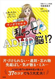 マンガでわかる 私って、ADHD脳!? 仕事&生活の「困った!」がなくなる [ 司馬理英子 ]