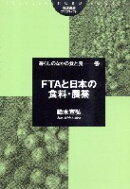 FTAと日本の食料・農業