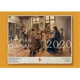 アート聖書カレンダー(2020) ([カレンダー])