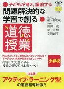 DVD>子どもが考え、議論する問題解決的な学習で創る道徳授業【小学校】