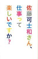 佐藤可士和さん、仕事って楽しいですか?