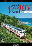 ありがとうキハ40系 JR八戸線 4K撮影 久慈〜八戸