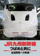 JR九州新幹線 つばめと共に -全線開業への軌跡ー