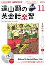 NHK CD ラジオ 遠山顕の英会話楽習 2019年11月号