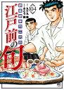江戸前の旬 (104) 銀座柳寿司三代目 (ニチブンコミックス) [ 九十九 森 ]