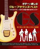 ギターで楽しむグループサウンズ・ベスト 〜オイシイフレーズがTAB譜で弾けるGSソング〜