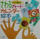 【バーゲン本】つくって贈ろうさわるカード・カレンダー・絵本