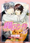 純情ロマンチカ 第21巻