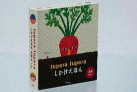しかけえほん(3冊セット) [ tupera tupera ]