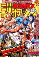 キン肉マンジャンプ(vol.2)