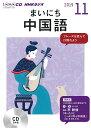 NHK CD ラジオ まいにち中国語 2019年11月号