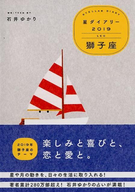 星ダイアリー獅子座(2019) [ 石井ゆかり ]