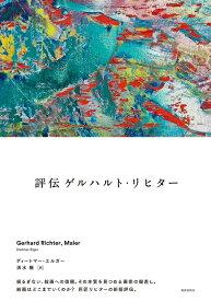 評伝 ゲルハルト・リヒター Gerhard Richter、 Maler [ ディートマー・エルガー ]