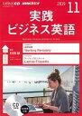 NHK CD ラジオ 実践ビジネス英語 2019年11月号