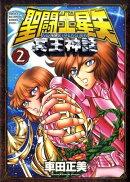 聖闘士星矢NEXT DIMENSION冥王神話(2)