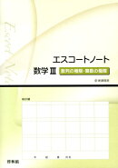 エスコートノート数学3