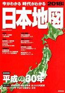 今がわかる時代がわかる 日本地図 2018年版