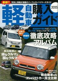【バーゲン本】最新!!軽自動車購入ガイド2015 [ ムック版 ]