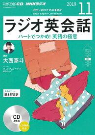 NHK CD ラジオ ラジオ英会話 2019年11月号