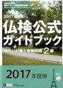 2級仏検公式ガイドブック傾向と対策+実施問題(2017年版) CD付 (実用フランス語技能検定試験) [ フランス語教育振…