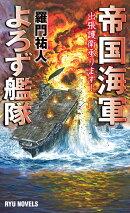 帝国海軍よろず艦隊(1)