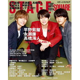 STAGE SQUARE(vol.41) 平野紫耀×永瀬廉×高橋海人『JOHNNY'S IsLAND』 (HINODE MOOK)