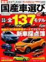 国産車選びの本(2017-2018) 最新 137モデルの評価データ付/新車購入はもう迷わない! (CARTOP MOOK)