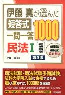 伊藤真が選んだ短答式一問一答1000民法(1)第3版