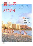 愛しのハワイ
