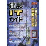 """建設ITガイド(2020) 特集1:i-Construction・生産性革命のエンジン"""""""