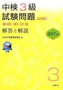 中検3級試験問題「第89・90・91回」解答と解説(2017年版)