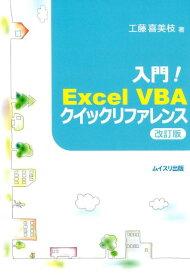 入門!Excel VBAクイックリファレンス改訂版 [ 工藤喜美枝 ]