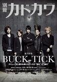 別冊カドカワ総力特集BUCK-TICK (カドカワムック)