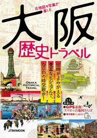 古地図や写真で楽しむ 大阪歴史トラベル (JTBのMOOK)