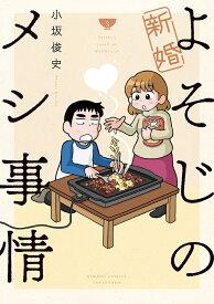 新婚よそじのメシ事情(3) (バンブーコミックス) [ 小坂俊史 ]