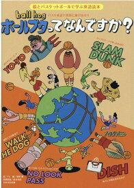 バスケ英語で世界に飛び出せ!!ボールブタってなんですか? 絵とバスケットボールで学ぶ英語読本 (日本文化出版MOOK 月刊バスケットボール) [ YU ]