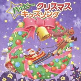ハッピークリスマスキッズソング [ (キッズ) ]