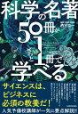 科学の名著50冊が1冊でざっと学べる [ 西村能一 ]