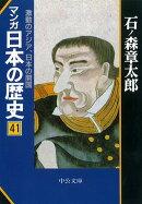 マンガ日本の歴史(41)
