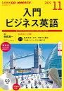 NHK CD ラジオ 入門ビジネス英語 2019年11月号