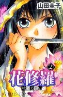 戦国美姫伝花修羅(2)