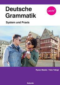 身につくドイツ文法<Leicht>2 [ 前田 良三 ]