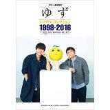 ゆずシングル・コレクション1998-2016 (ギター弾き語り)
