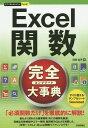 今すぐ使えるかんたんPLUS+ Excel関数 完全大事典 (今すぐ使えるかんたんPLUS+) [ 日花弘子 ]