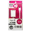 Type-C 対応 AC充電器 2A 2.5m ホワイト